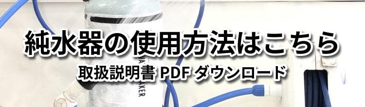 純水器の使用方法はこちら 取扱説明書PDFダウンロード